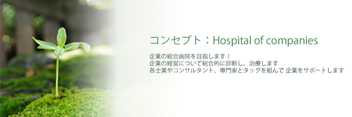 コンセプト:Hospital of companies
